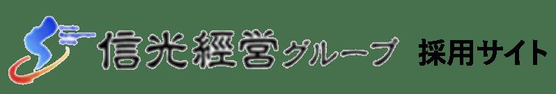 信光經営グループ採用サイト
